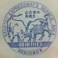 関越自動車道越後川口SA(下り)