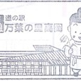 道の駅万葉の里高岡Part2