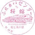 道の駅 加治川 Part2