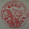 関越自動車道塩沢石打SA(上り)