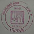 道の駅入広瀬2