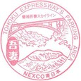 東北自動車道吾妻PA(上り)
