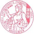 北陸自動車道蓮台寺PA(上り)