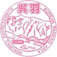北陸自動車道呉羽PA(下り)