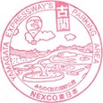 山形自動車道古関PA(上り)