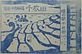 道の駅 千枚田ポケットパーク