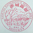 関越自動車道赤城高原SA(上り)