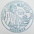 関越自動車道塩沢石打SA(下り)