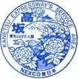 関越自動車道高坂SA(下り)