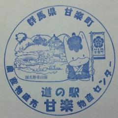 道の駅甘楽