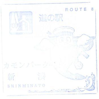 道の駅カモンパーク新湊Part1