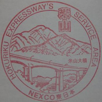北陸自動車道米山SA(上り)