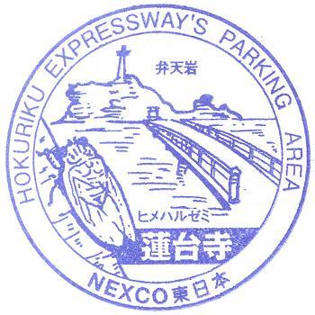 北陸自動車道蓮台寺PA(下り)