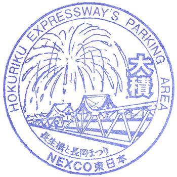 北陸自動車道大積PA(下り)
