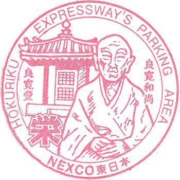 北陸自動車道栄PA(上り)