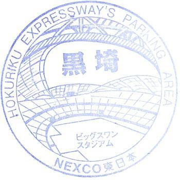 北陸自動車道黒崎PA(下り)