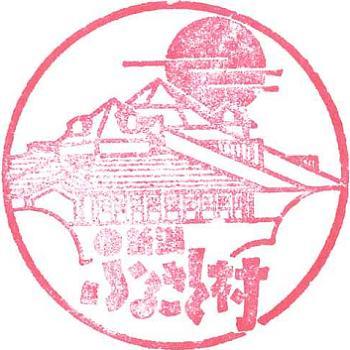 道の駅新潟ふるさと村