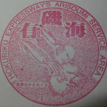 北陸自動車道有磯海SA(上り)