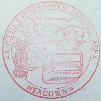 関越自動車道谷川岳PA(上り)