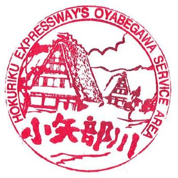 北陸自動車道小矢部川SA(上り)