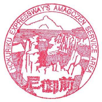 北陸自動車道尼御前SA(上り)