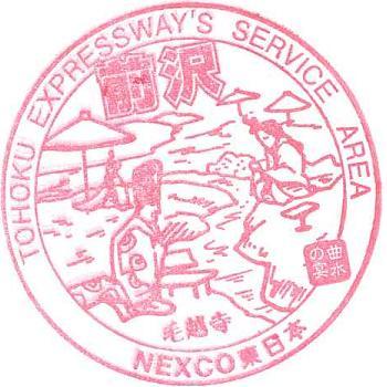 東北自動車道前沢SA(上り)