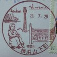 横浜山下町