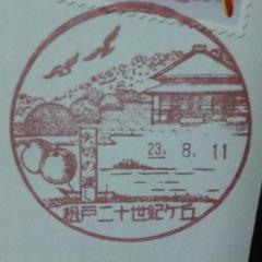 松戸二十世紀ヶ丘(2)